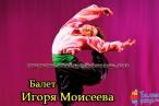 Концерт ансамбля народного танца им. Игоря Моисеева