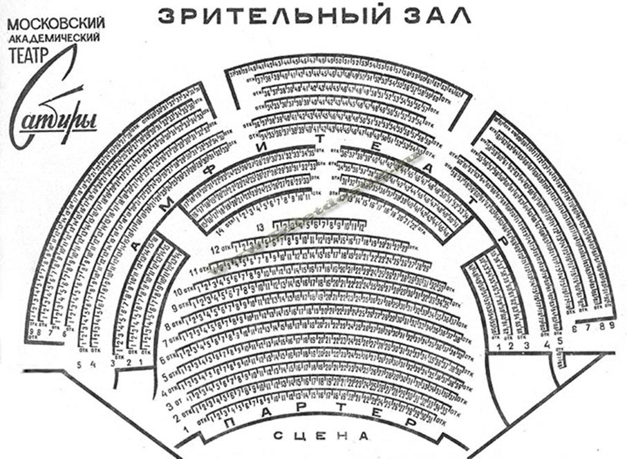 Схема театр Сатиры