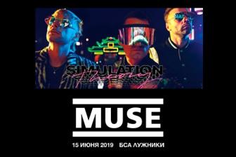 концерт Muse (Мьюз)