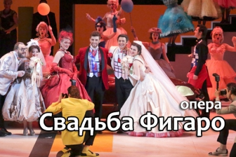 опера Свадьба Фигаро