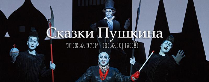 спектакль Сказки Пушкина
