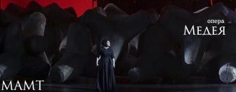опера Медея