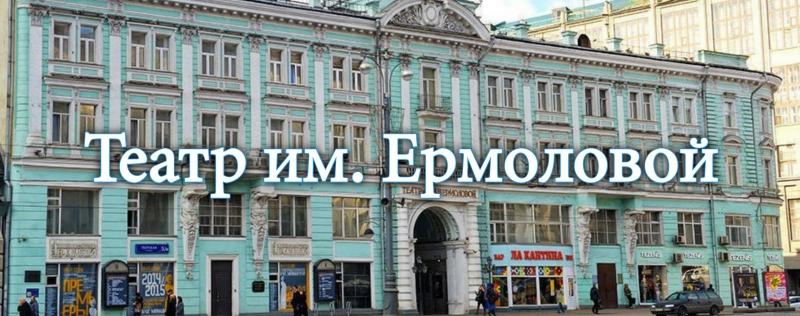 Театр им. Ермоловой