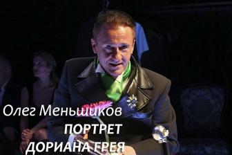 спектакль Портрет Дориана Грея