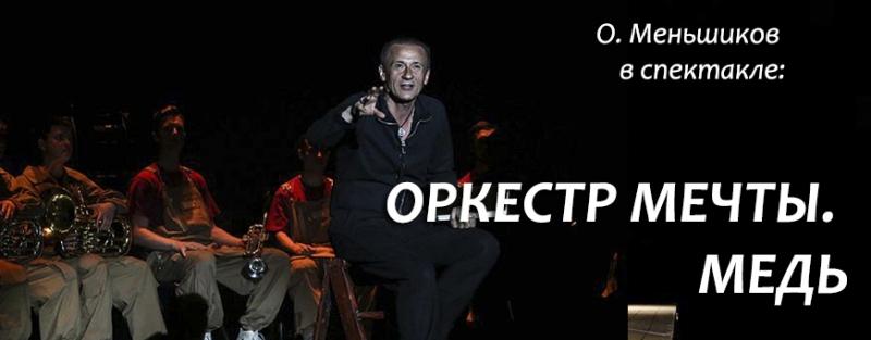 спектакль Оркестр мечты. Медь