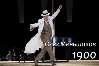спектакль 1900