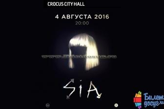 концерт Sia (Сия)
