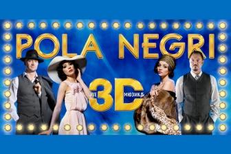 Пола Негри / Pola Negri. 3D-мюзикл