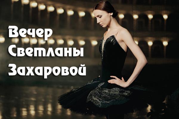 Modanse. Вечер премьер Светланы Захаровой