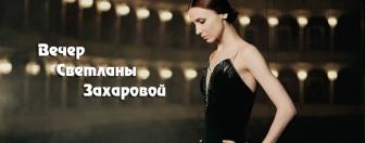 Мodanse. Вечер премьер Светланы Захаровой
