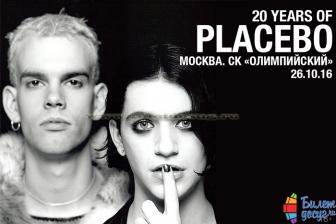 концерт Placebo (Плацебо)