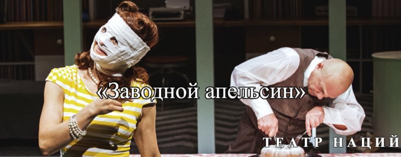 спектакль Заводной апельсин