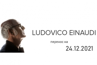 Ludovico Einaudi (Людовико Эйнауди)