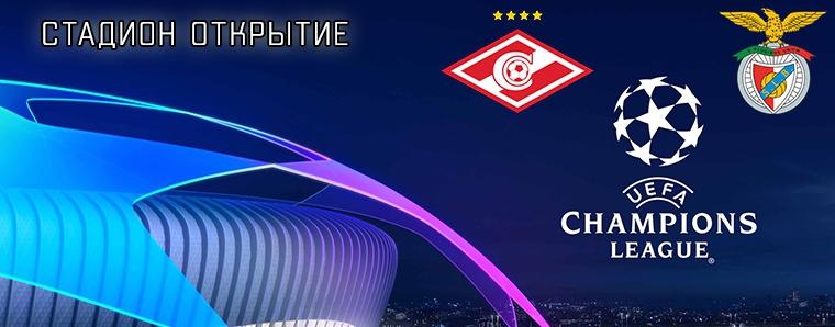 матч Спартак (Москва) - Бенфика (Португалия)