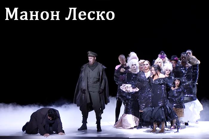 опера Манон Леско