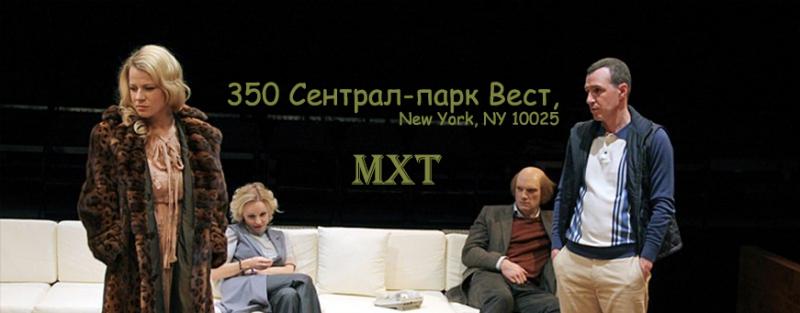 спектакль 350 Сентрал-парк Вест, New York, NY 10025