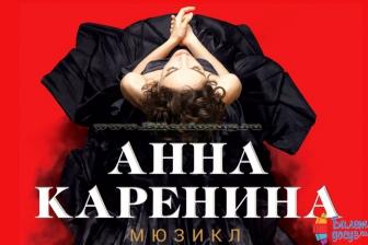 мюзикл Анна Каренина