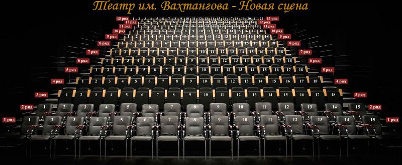 Схема театр им. Вахтангова