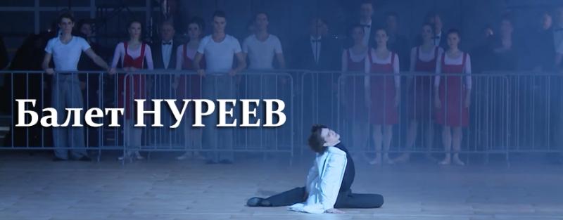 балет Нуреев