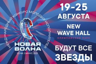 Новая волна 2021. Творческий вечер Николая Баскова