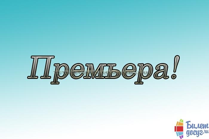 спектакль Царь Борис