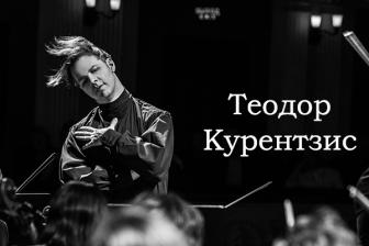 Теодор Курентзис и Оркестр MusicAeterna