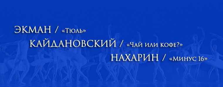 Экман / Кайдановский / Нахарин