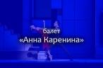балет Анна Каренина
