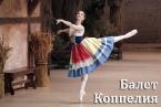балет Коппелия