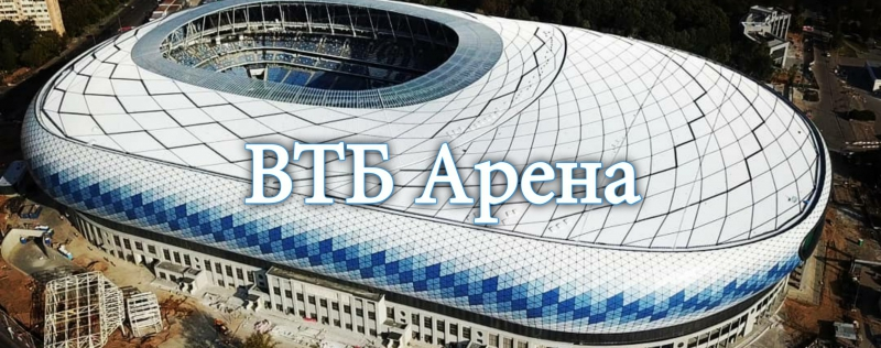 ВТБ Арена (Стадион Динамо)