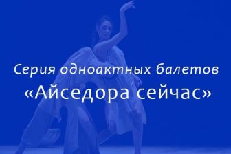 балет Айседора