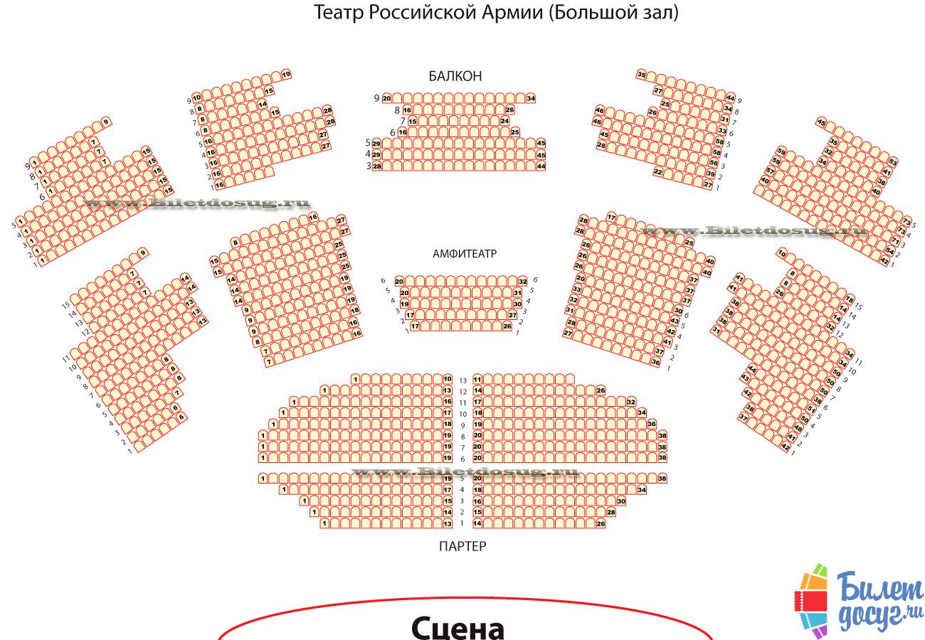 Схема театр Армии