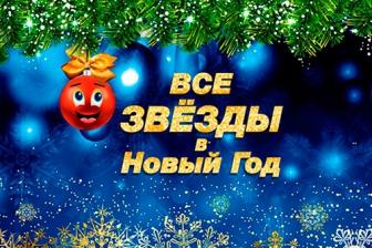 """Гала-концерт """"Все звёзды в Новый год"""""""