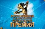 Церемония вручения Российской Национальной Музыкальной Премии 2018