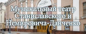 Музыкальный театр Станиславского и Немировича-Данченко