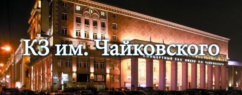 КЗ Чайковского