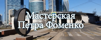 театр Мастерская Петра Фоменко