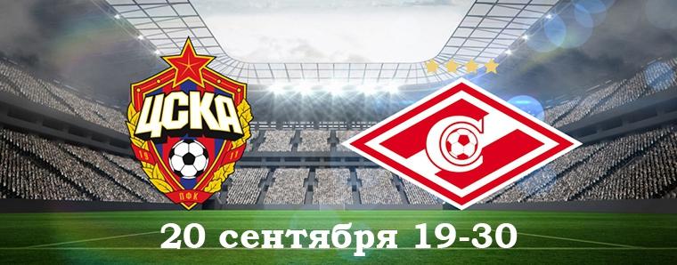 матч Спартак - ЦСКА