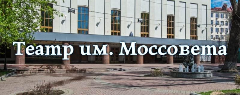 театр Моссовета
