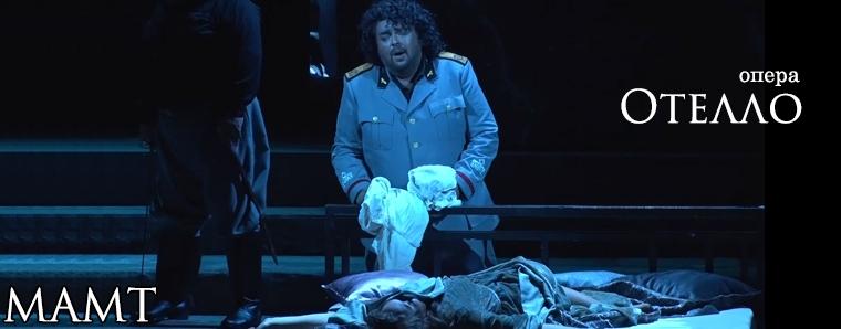 опера Отелло