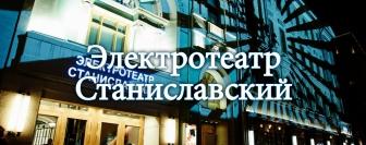 Электротеатр Станиславский
