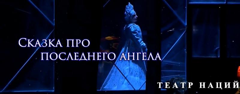 спектакль Сказка про последнего ангела