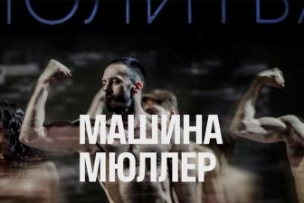 спектакль Машина Мюллер