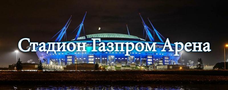 Стадион Газпром Арена