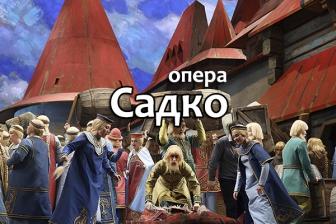 опера Садко