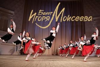 Ансамбль народного танца им. Игоря Моисеева