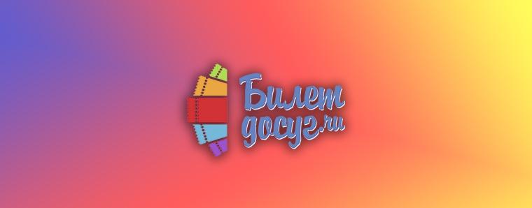 спектакль Страсти по Фоме