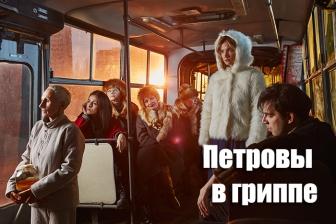 спектакль Петровы в гриппе. Золотая маска