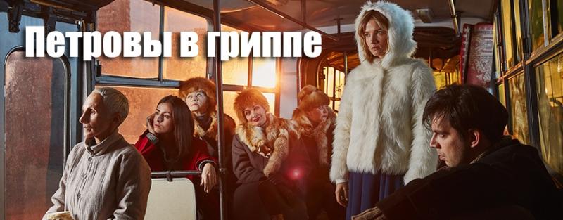 спектакль Петровы в гриппе