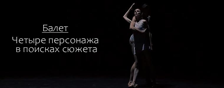 балет Четыре персонажа в поисках сюжета